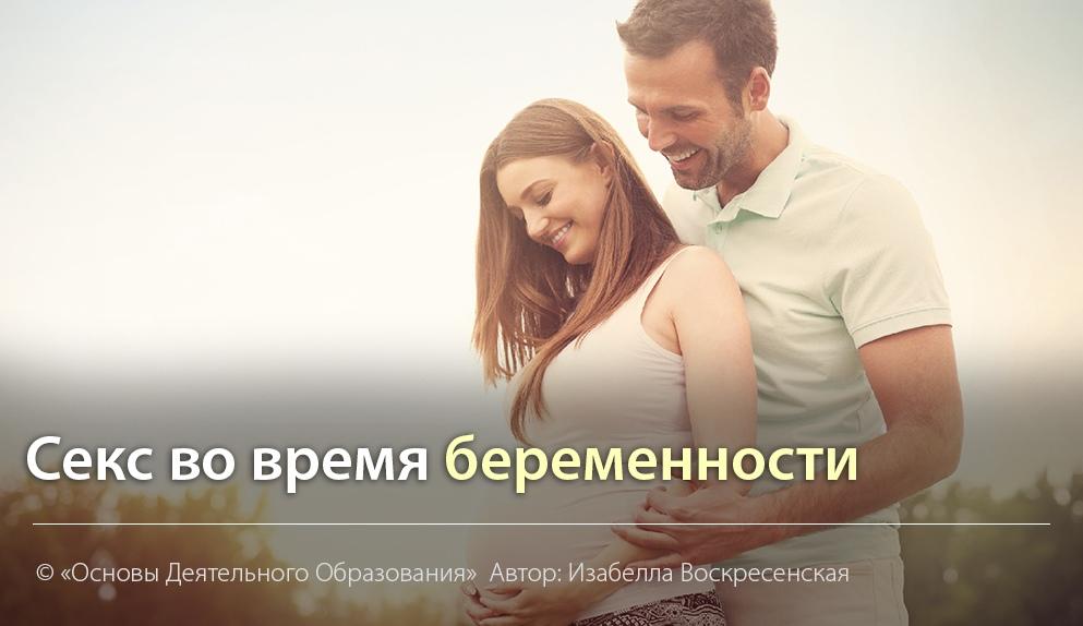 СЕКС ВО ВРЕМЯ БЕРЕМЕННОСТИ. Изабелла Воскресенская