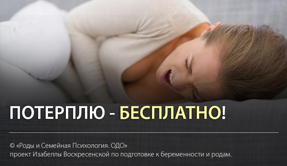 ПОТЕРПЛЮ - БЕСПЛАТНО! Изабелла Воскресенская