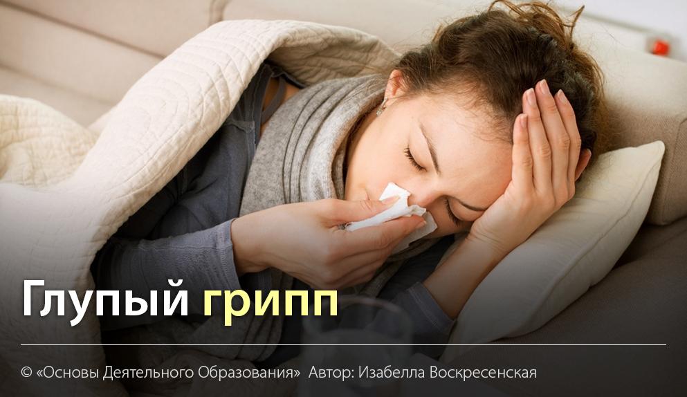 Изабелла воскресенская обмани грипп thumbnail