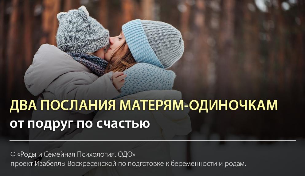 ДВА ПОСЛАНИЯ МАТЕРЯМ-ОДИНОЧКАМ от подруг по счастью. Изабелла Воскресенская