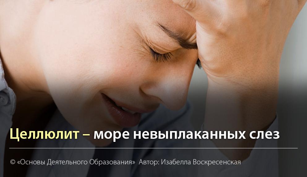"""""""Целлюлит – море невыплаканных слез."""" Автор Изабелла Воскресенская"""