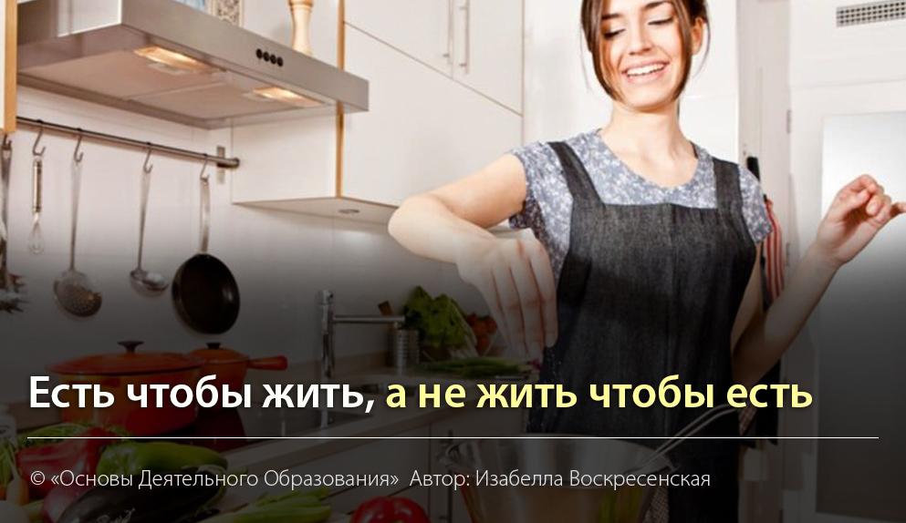 """""""Есть чтобы жить, а не жить чтобы есть"""" - автор Изабелла Воскресенская"""
