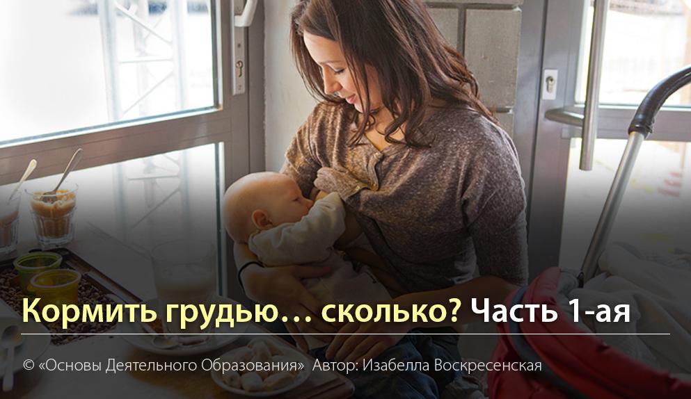 """""""Кормить грудью… сколько? Часть 1-ая"""" Автор Изабелла Воскресенская"""