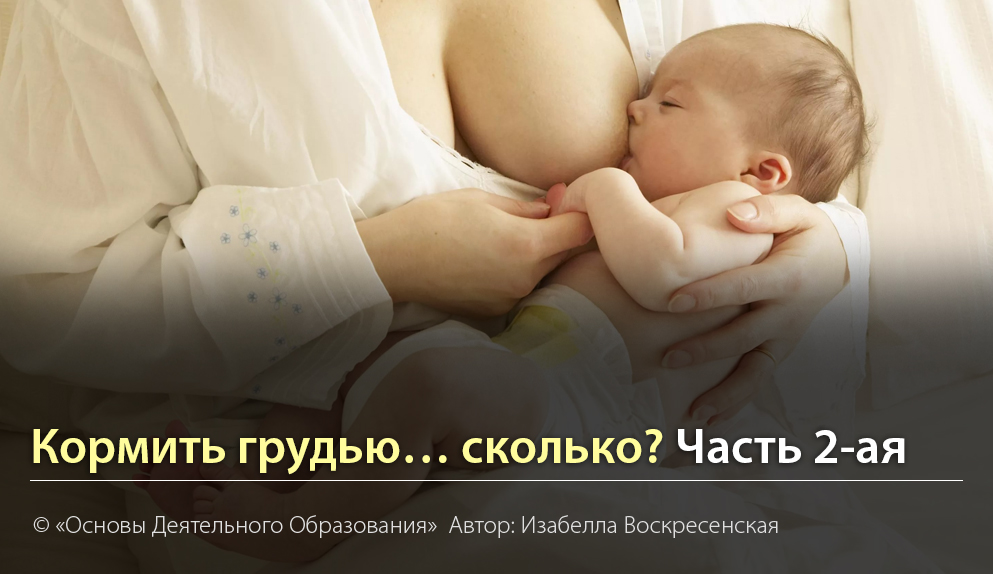 """""""Кормить грудью… сколько? Часть 2-ая"""" Автор Изабелла Воскресенская"""