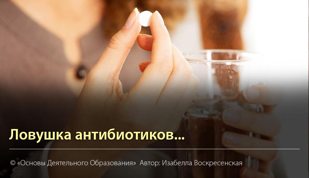 """""""Ловушка антибиотиков"""" Автор Изабелла Воскресенская"""