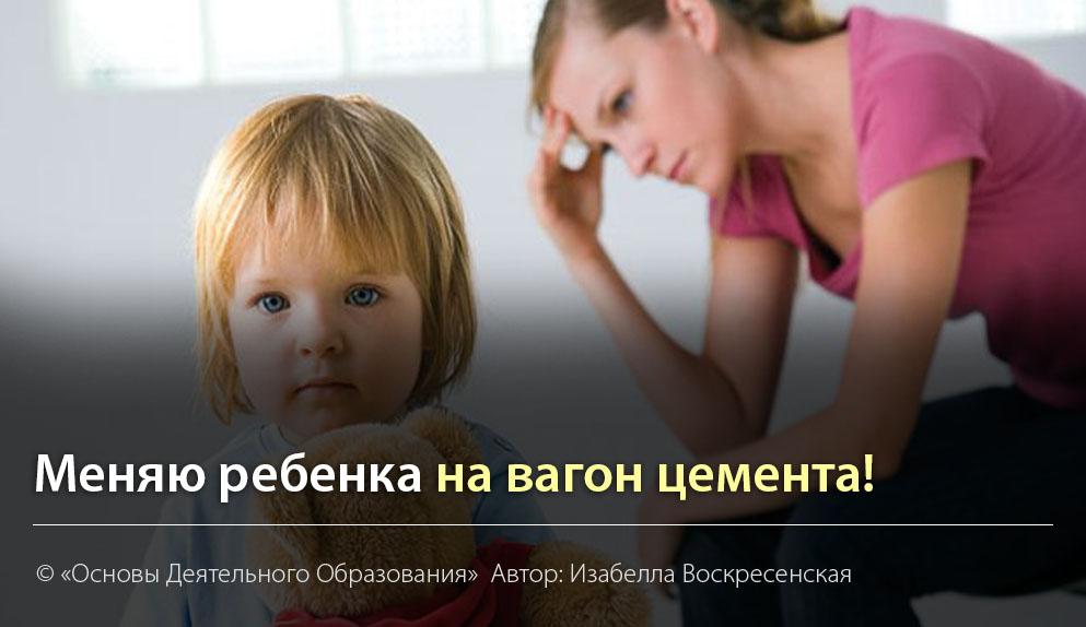 """Меняю ребенка на вагон цемента!""Автор Изабелла Воскресенская"