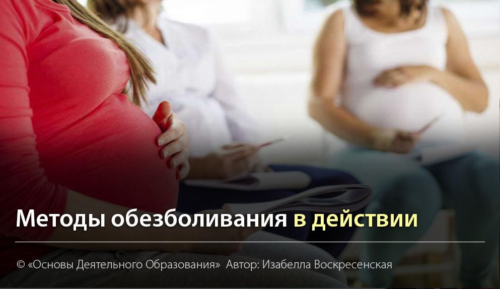 """""""Методы обезболивания в действии."""" Автор Изабелла Восресенская"""