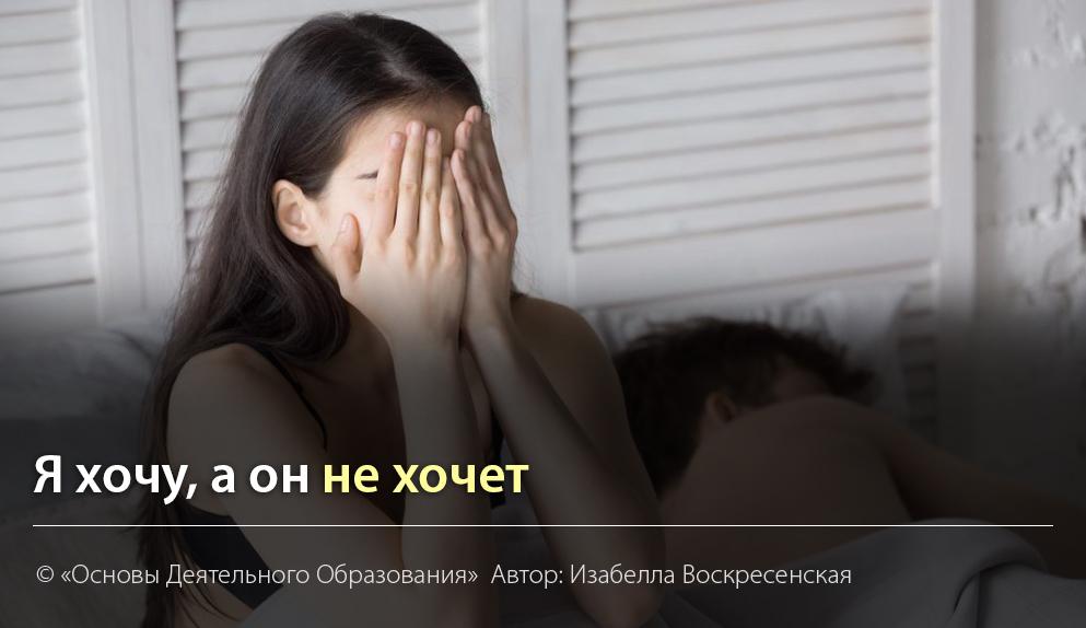 """""""Я хочу, а он не хочет"""" Автор Изабелла Воскресенская"""