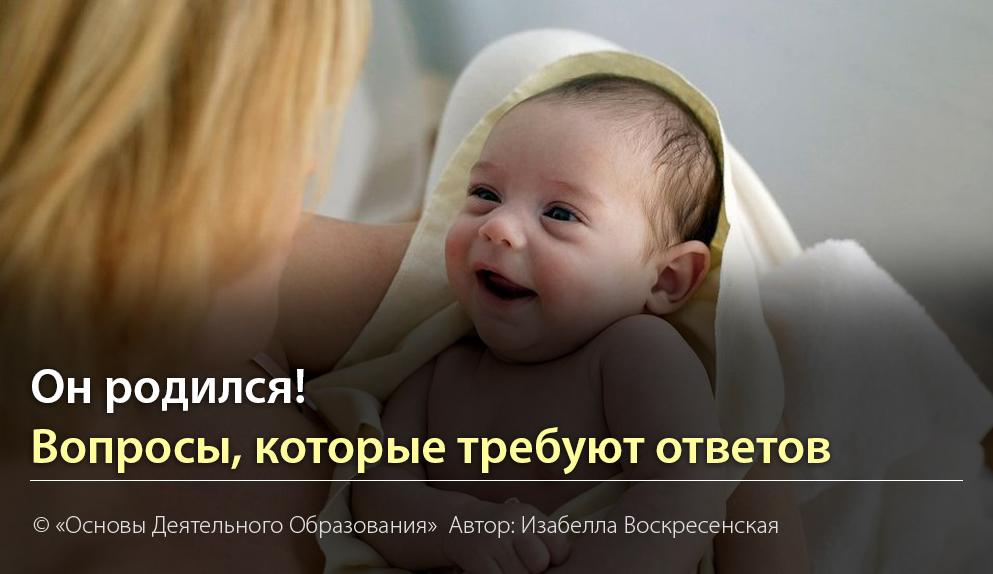 """""""Он родился! Вопросы, которые требуют ответов."""" Автор Изабелла Воскресенская"""
