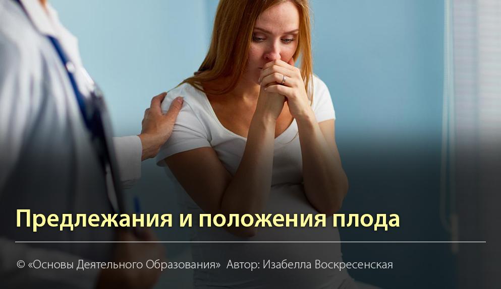 """""""Предлежания и положения плода."""" Автор Изабелла Воскресенская"""