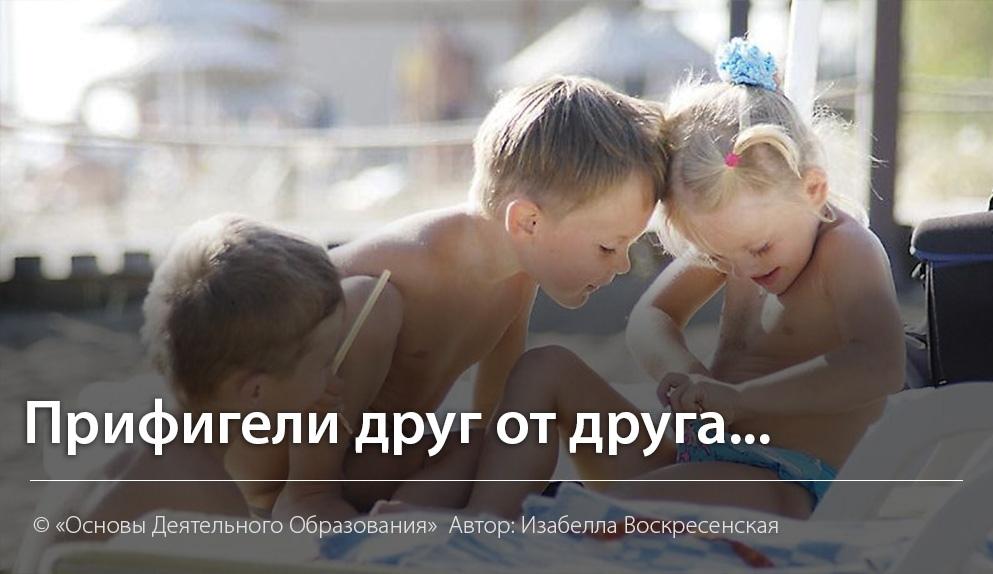 ПРИФИГЕЛИ ДРУГ ОТ ДРУГА. Изабелла Воскресенская