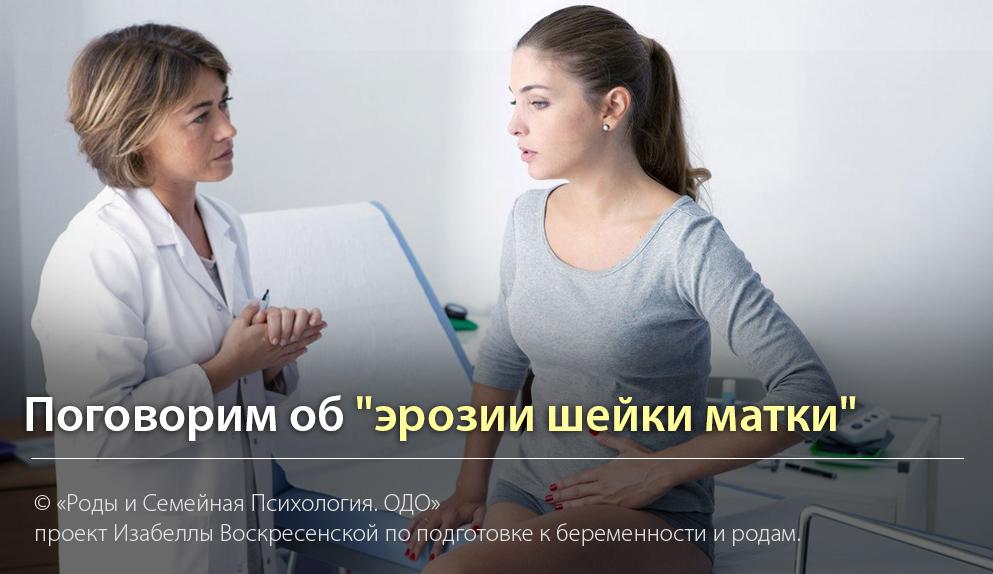 """Поговорим об """"эрозии шейки матки"""" Автор Изабелла Воскресенская"""