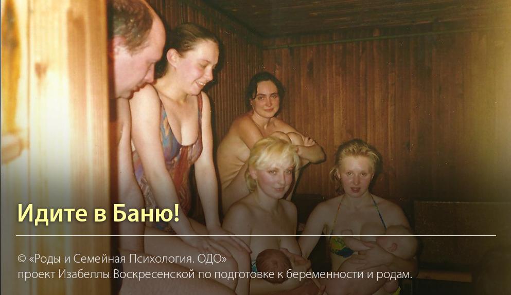 """""""Идите в баню!"""" Автор Изабелла Воскресенская"""