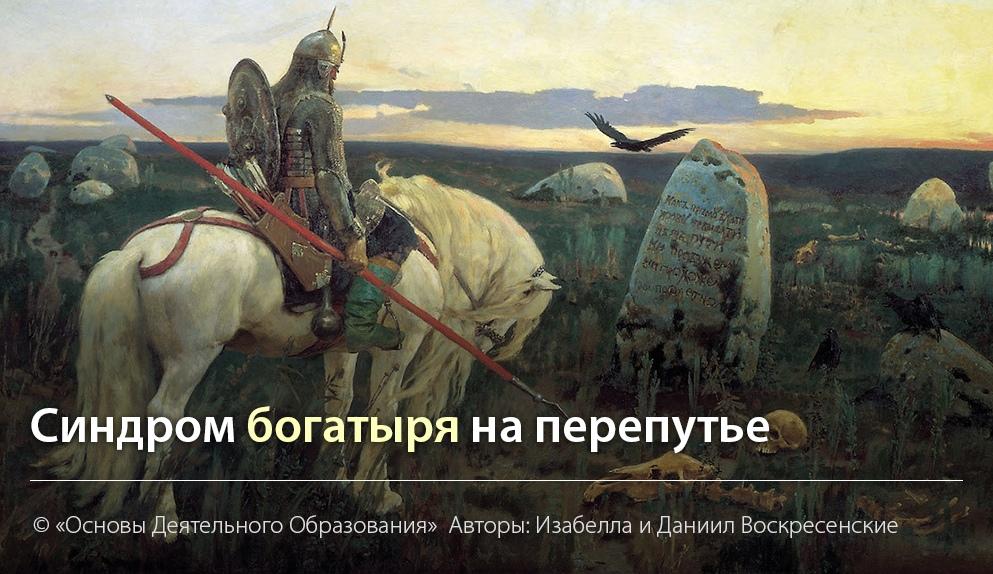 СИНДРОМ БОГАТЫРЯ НА ПЕРЕПУТЬЕ. Авторы Изабелла и Даниил Воскресенские