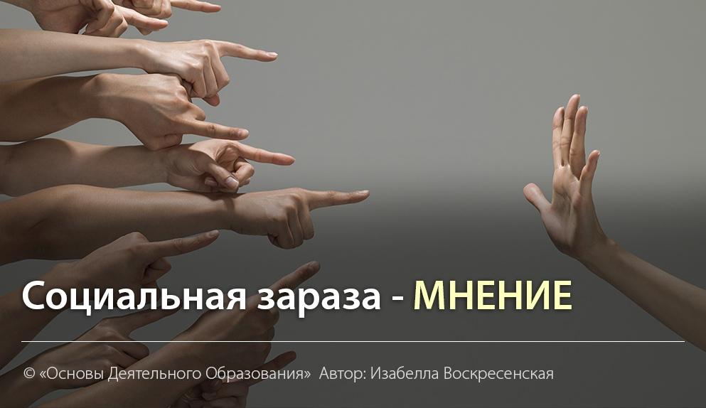 """""""Социальная зараза: мнение""""  Автор Изабелла Воскресенская"""
