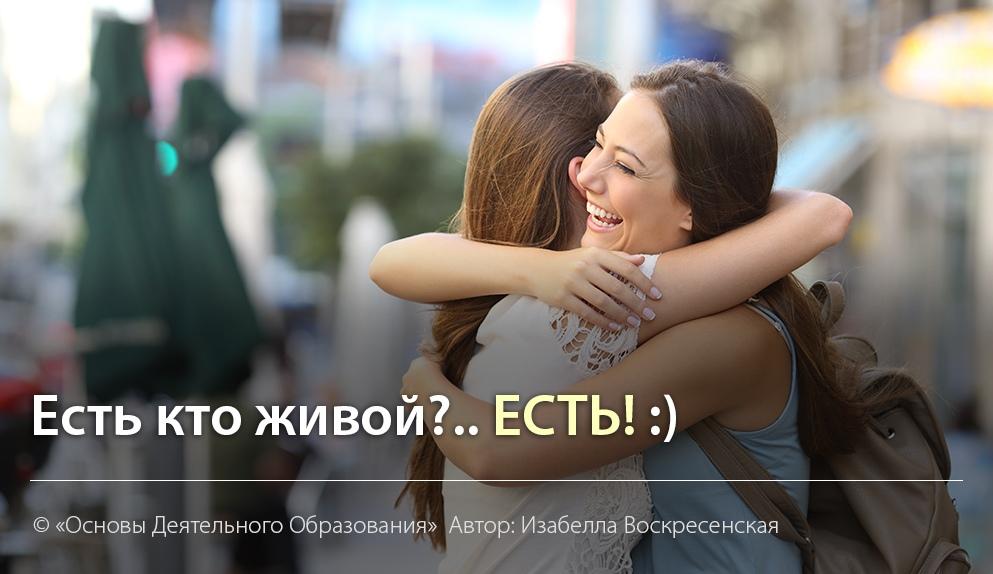 """""""Живые есть? - Есть!"""" Автор Изабелла Воскресенская"""
