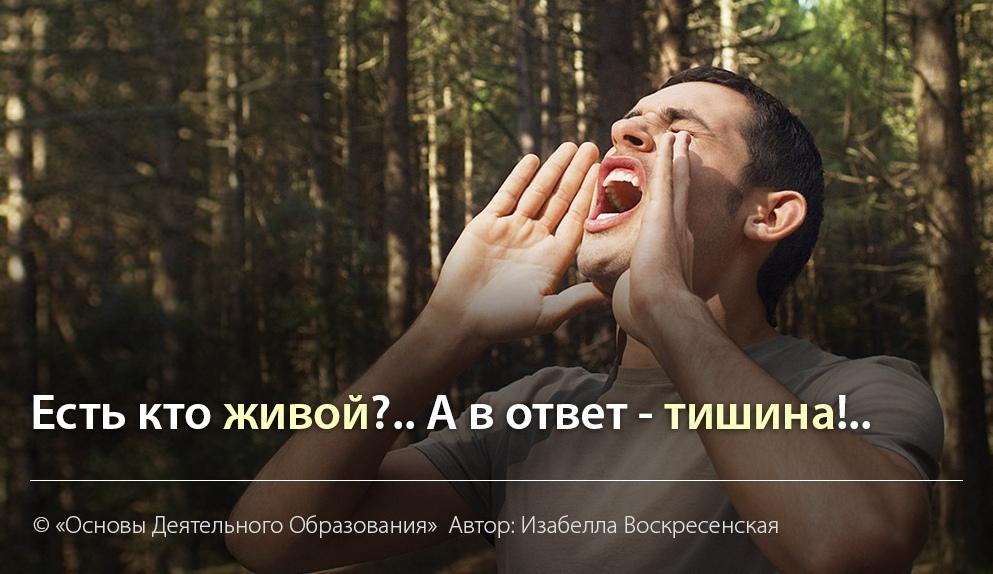"""""""Есть кто живой? А в ответ тишина..."""" Автор Изабелла Воскресенская"""
