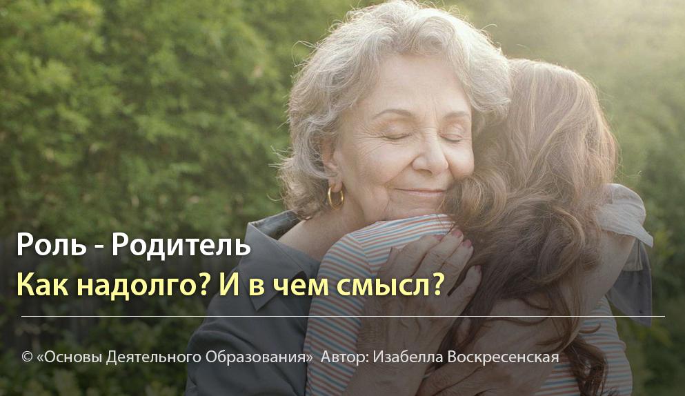 """""""Роль - Родитель. Как надолго? И в чем смысл?"""" - Автор Изабелла Воскресенская"""