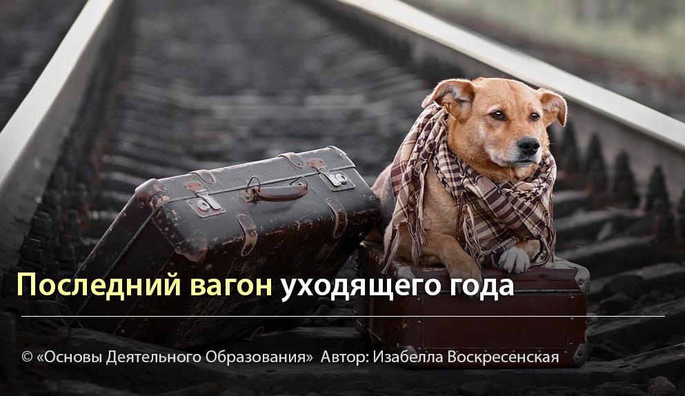 """""""Последний вагон уходящего года""""  Автор Изабелла Воскресенская"""