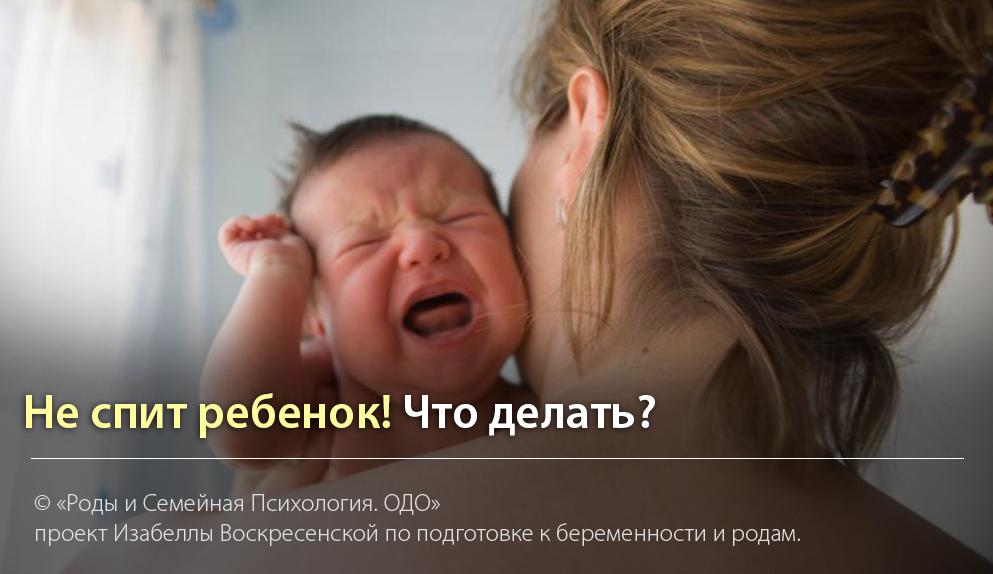 """""""Не спит ребенок! Что делать?"""" Автор Изабелла Воскресенская"""