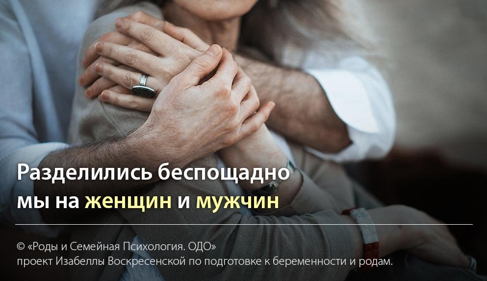 """""""Разделились беспощадно мы на женщин и мужчин..."""" Автор Изабелла Воскресенская"""
