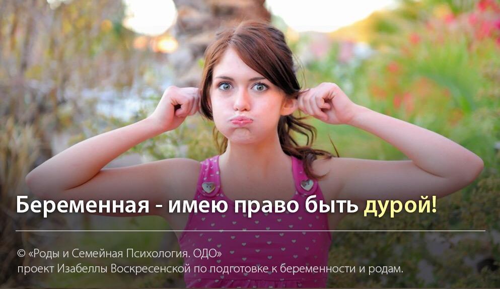 """""""Беременная - имею право быть дурой!"""" Автор Изабелла Воскресенская"""