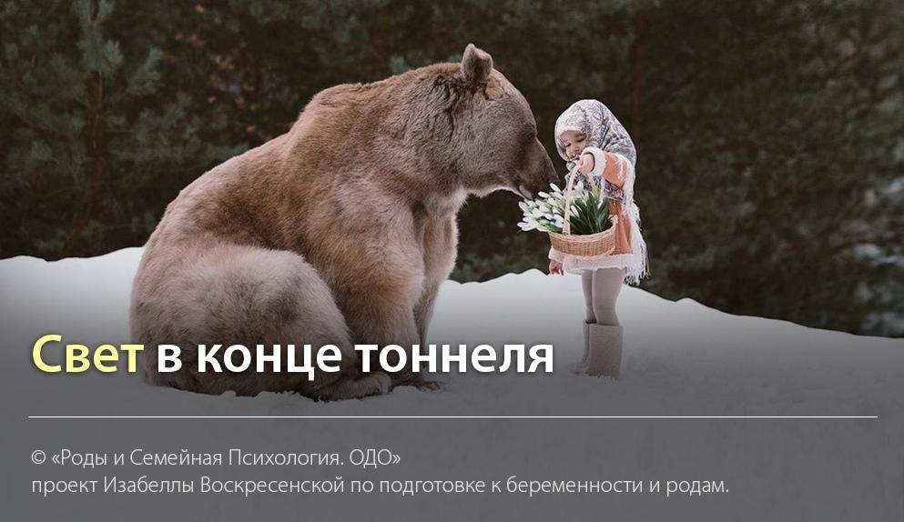 """""""Свет в конце туннеля"""" Автор Изабелла Воскресенская"""