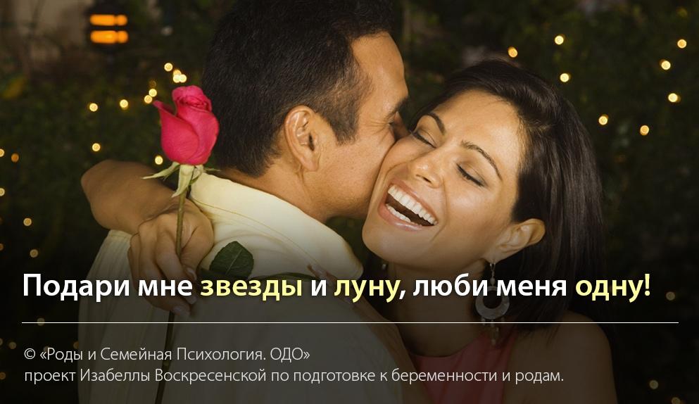 Подари ты мне и звезды и луну, люби меня одну... Автор Изабелла Воскресенская