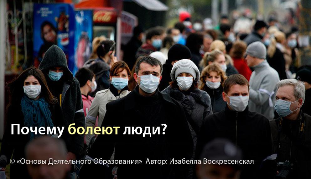 """""""Почему болеют люди?"""" Автор Изабелла Воскресенская"""