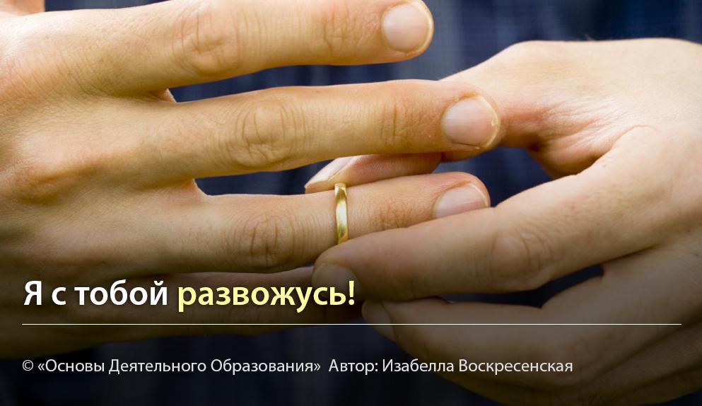 """""""Я с тобой развожусь!"""" Авто Изабелла Воскресенская"""