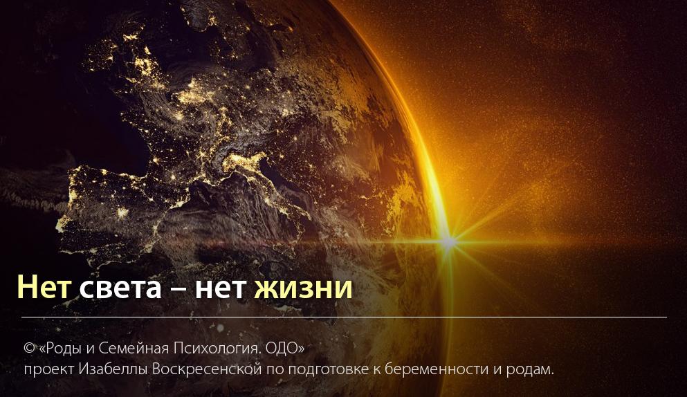 """""""Нет света – нет жизни"""" Автор Изабелла Воскресенская"""