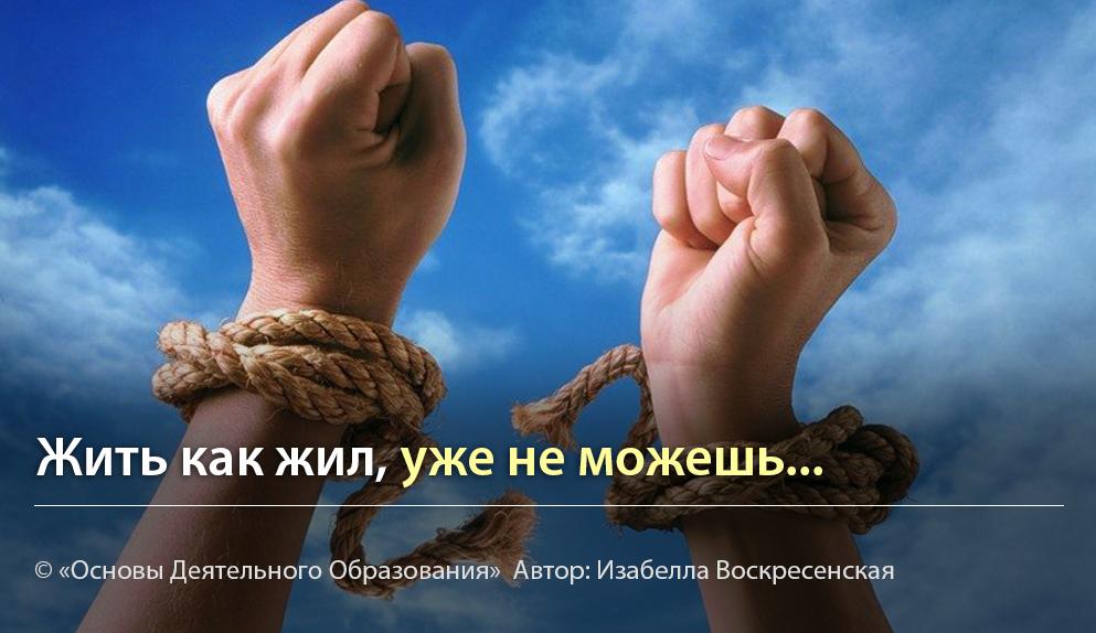 """""""Жить как жил, уже не можешь..."""" Автор Изабелла Воскресенская"""