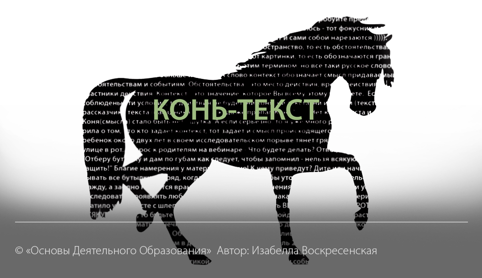 """""""Конь -текст"""" Автор Изабелла Воскресенская"""