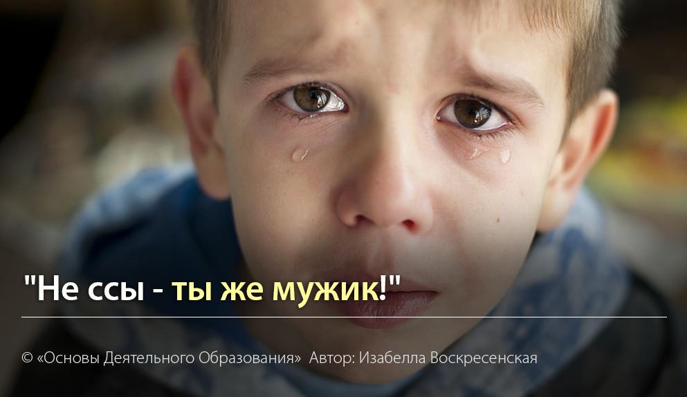 """""""Не ссы - ты же мужик!"""" Автор Изабелла Воскресенская"""