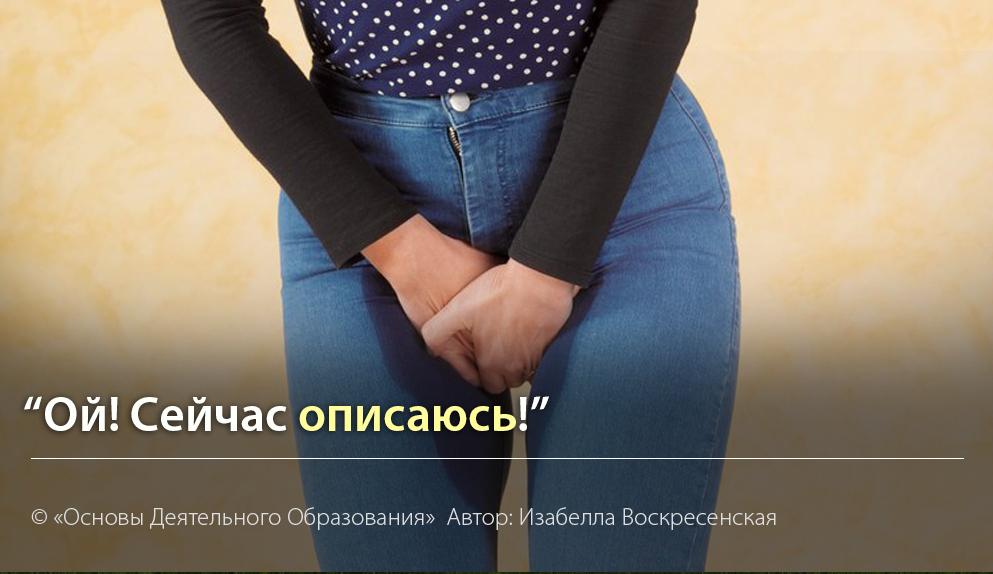 """""""Ой! Сейчас описаюсь!"""" Автор Изабелла Воскресенская"""