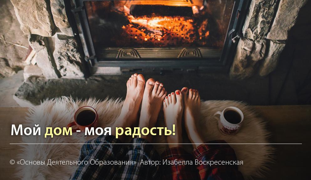 """""""Мой дом - моя радость"""" - автор Изабелла Воскресенская"""