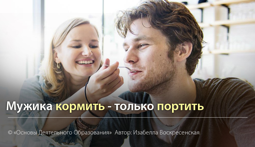 """""""Мужика кормить- только портить"""" автор Изабелла Воскресенская"""