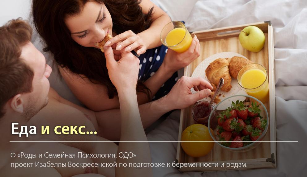 Еда и секс. Изабелла Воскресенская