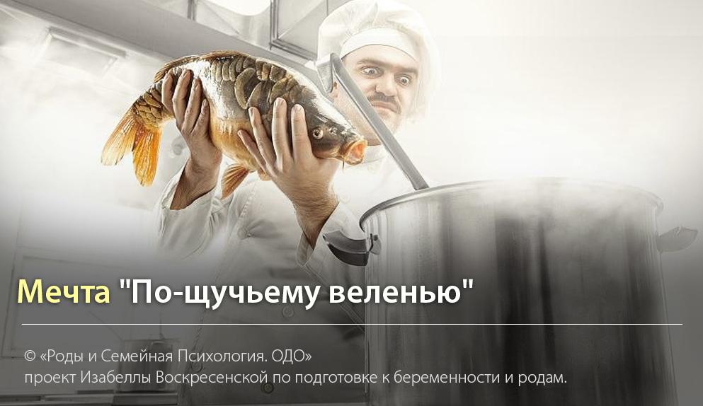 """МЕЧТА """"ПО-ЩУЧЬЕМУ ВЕЛЕНЬЮ""""  Изабелла Воскресенская"""