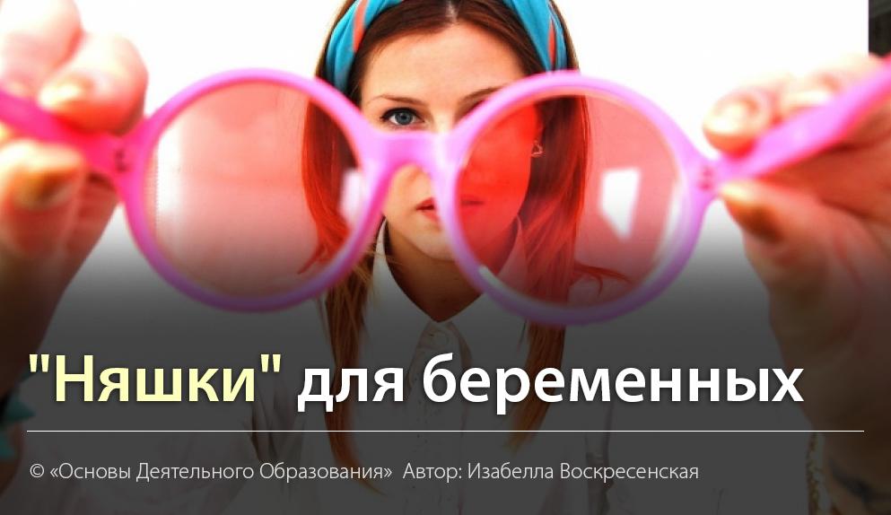 """""""НЯШКИ"""" ДЛЯ БЕРЕМННЫХ Изабелла Воскресенская"""