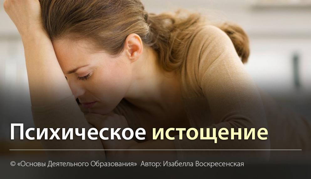 Психическое истощение. Автор Изабелла Воскресенская.