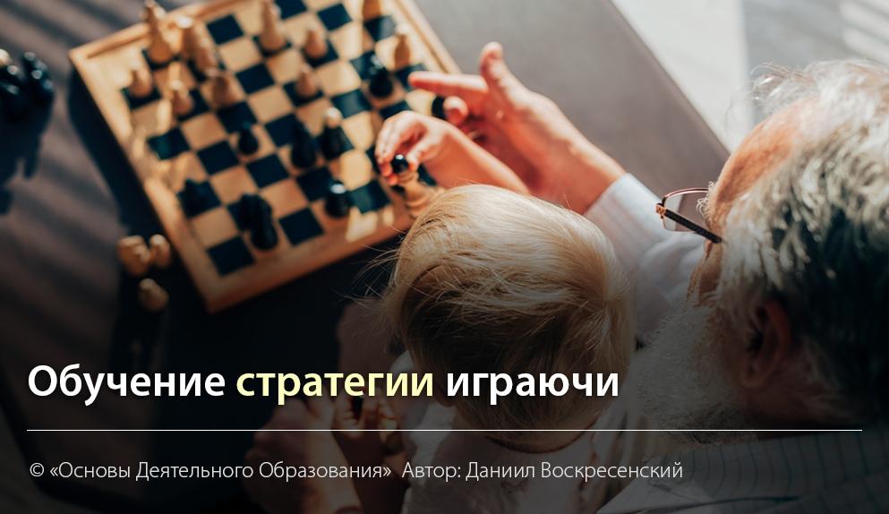 ОБУЧЕНИЕ СТРАТЕГИИ ИГРАЮЧИ. Автор Изабелла Воскресенская