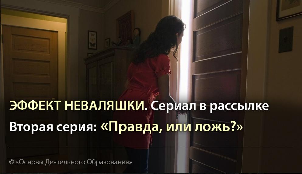 Эффект неваляшки Автор: Изабелла Воскресенская