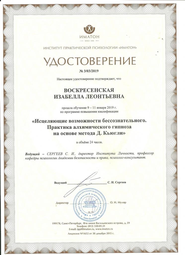 Сертификат Изабелла Воскресенская